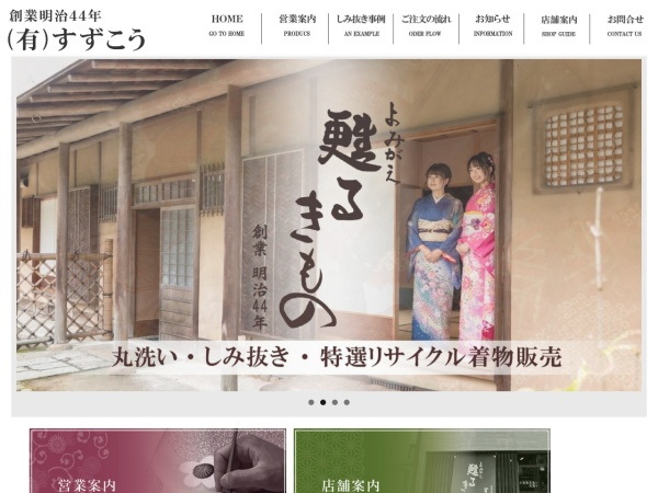 Screenshot of kimonokirei.com