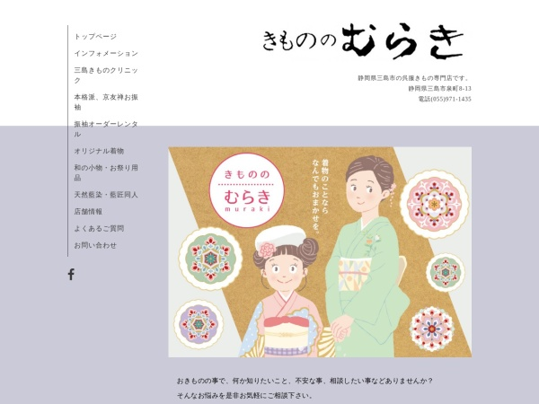 Screenshot of kimononomuraki.com