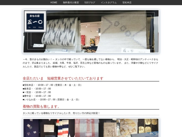 Screenshot of kimonoya510.jp