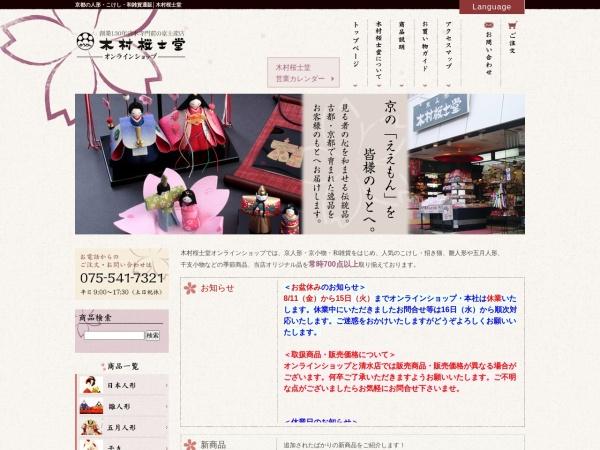 Screenshot of kimura-ohshido.co.jp
