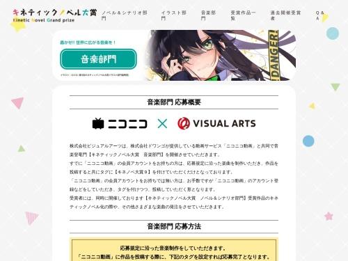 Screenshot of kineticnovel.jp