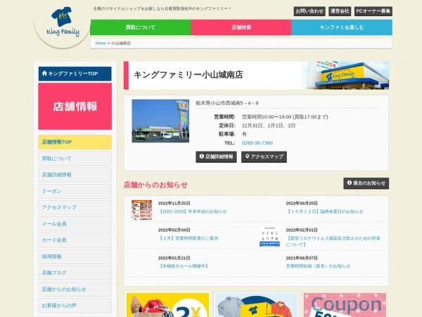 Screenshot of kingfamily.co.jp