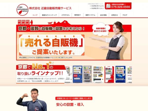 Screenshot of kinkijihan.co.jp