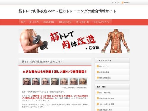 http://kinnikukaizou.com/