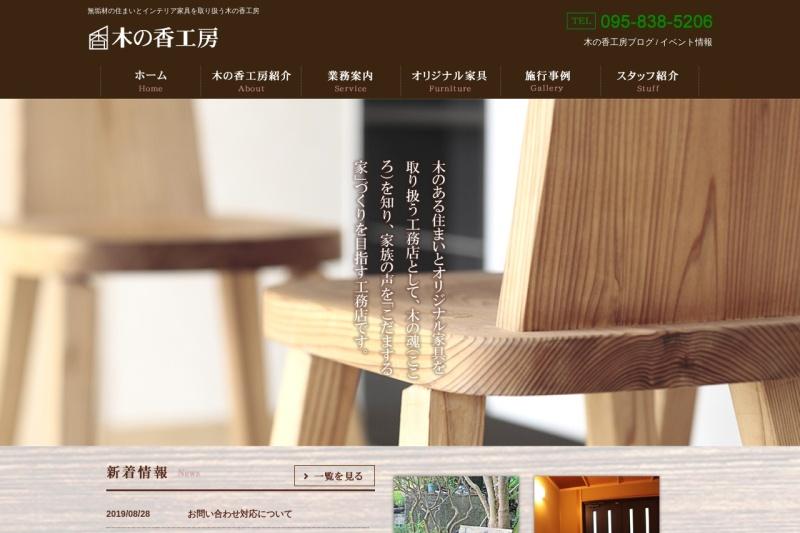 Screenshot of kinoka-koubou.net
