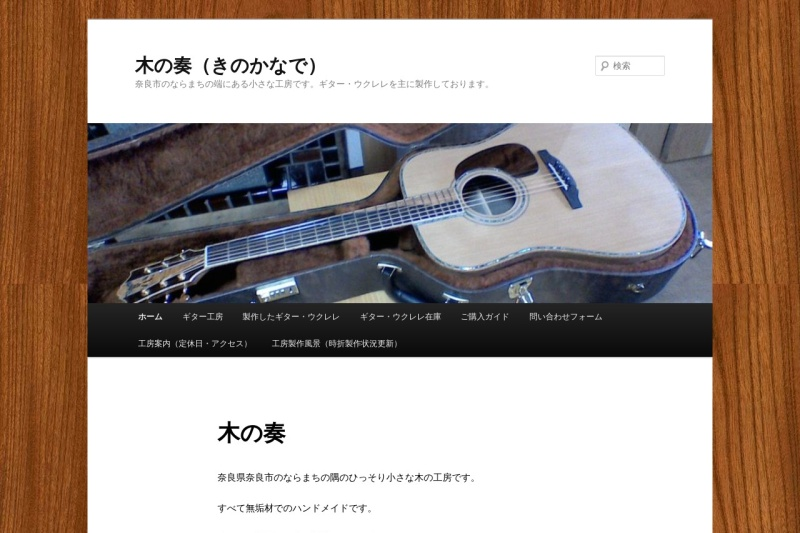 Screenshot of kinokoubou-totora.com