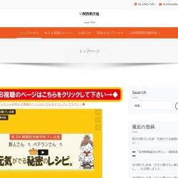 関西勤労者教育協会
