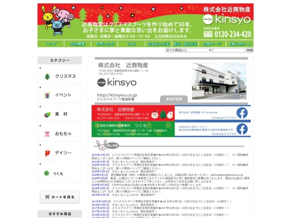 Screenshot of kinsyou.co.jp
