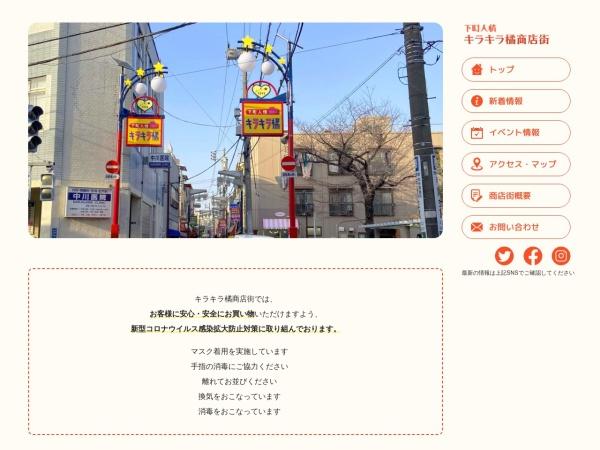http://kirakira-tachibana.jp