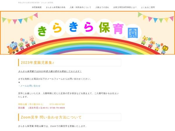 Screenshot of kirakirahoikuen-wakayama.com