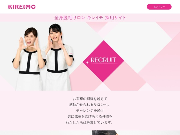 http://kireimo.jp/career/