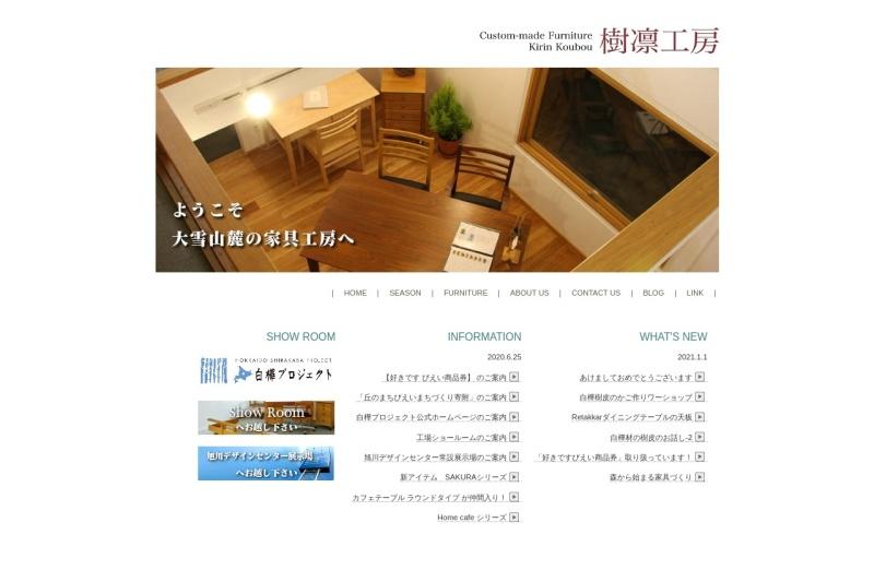 Screenshot of kirinkoubou.com