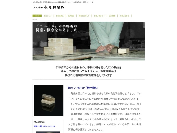 Screenshot of kiriseihin.jp