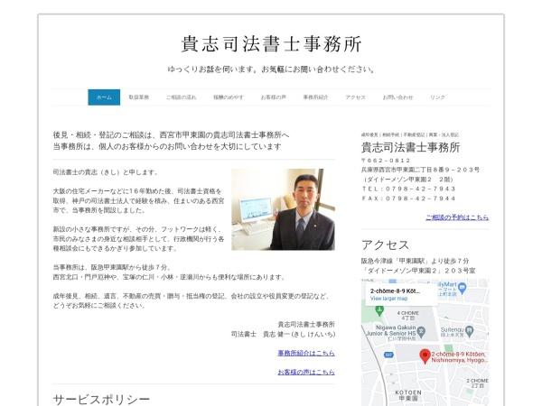 Screenshot of kishi-jimusho.jimdo.com