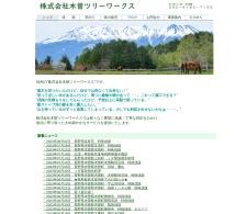 Screenshot of kiso-treeworks.com