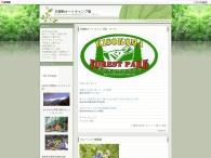 http://kisokomacamp.blog42.fc2.com/