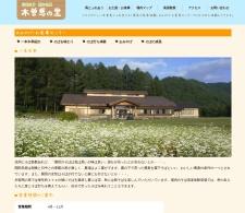 Screenshot of kisoumanosato.or.jp