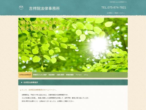 Screenshot of kisshoin-law.jp