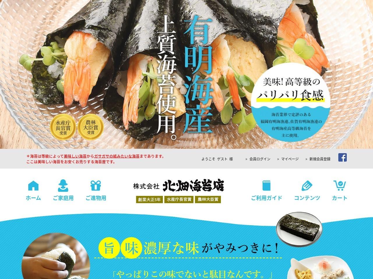 【公式】味付け海苔や焼き海苔などおいしい海苔の通販 北畑海苔店