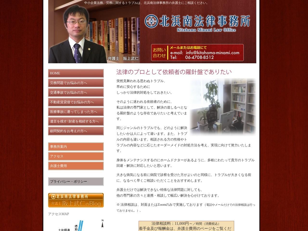北浜南法律事務所
