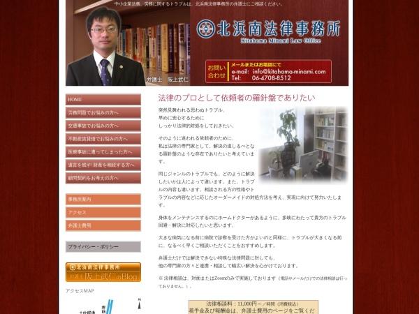 Screenshot of kitahama-minami.com