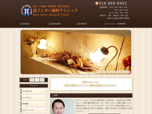 Screenshot of kitaintershika.com