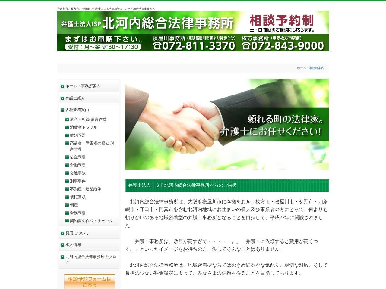 ISP北河内総合法律事務所(弁護士法人)