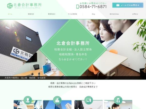 http://kitakura-office.com