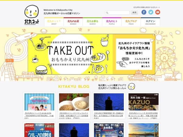 Screenshot of kitakyu-net.com