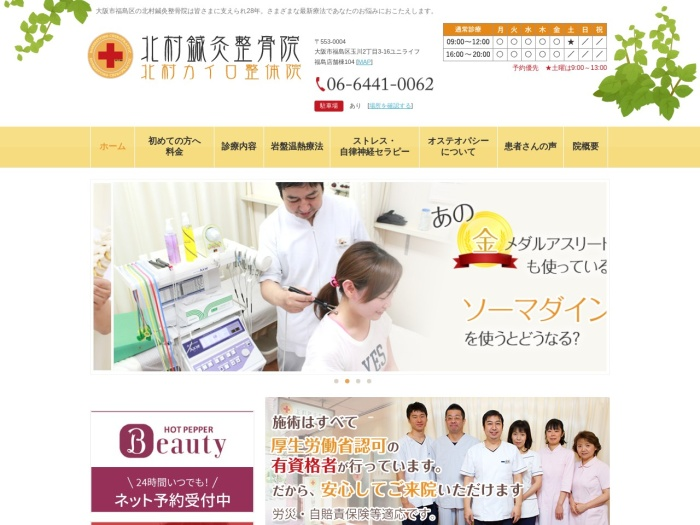 http://kitamura-seikotu.com/
