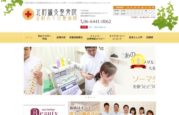Screenshot of kitamura-seikotu.com