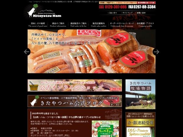 Screenshot of kitayatu-ham.co.jp