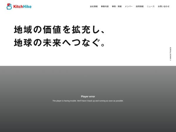 Screenshot of kitchhike.jp
