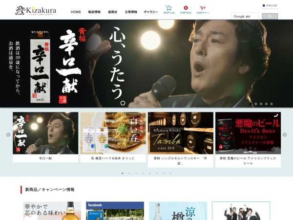 http://kizakura.co.jp