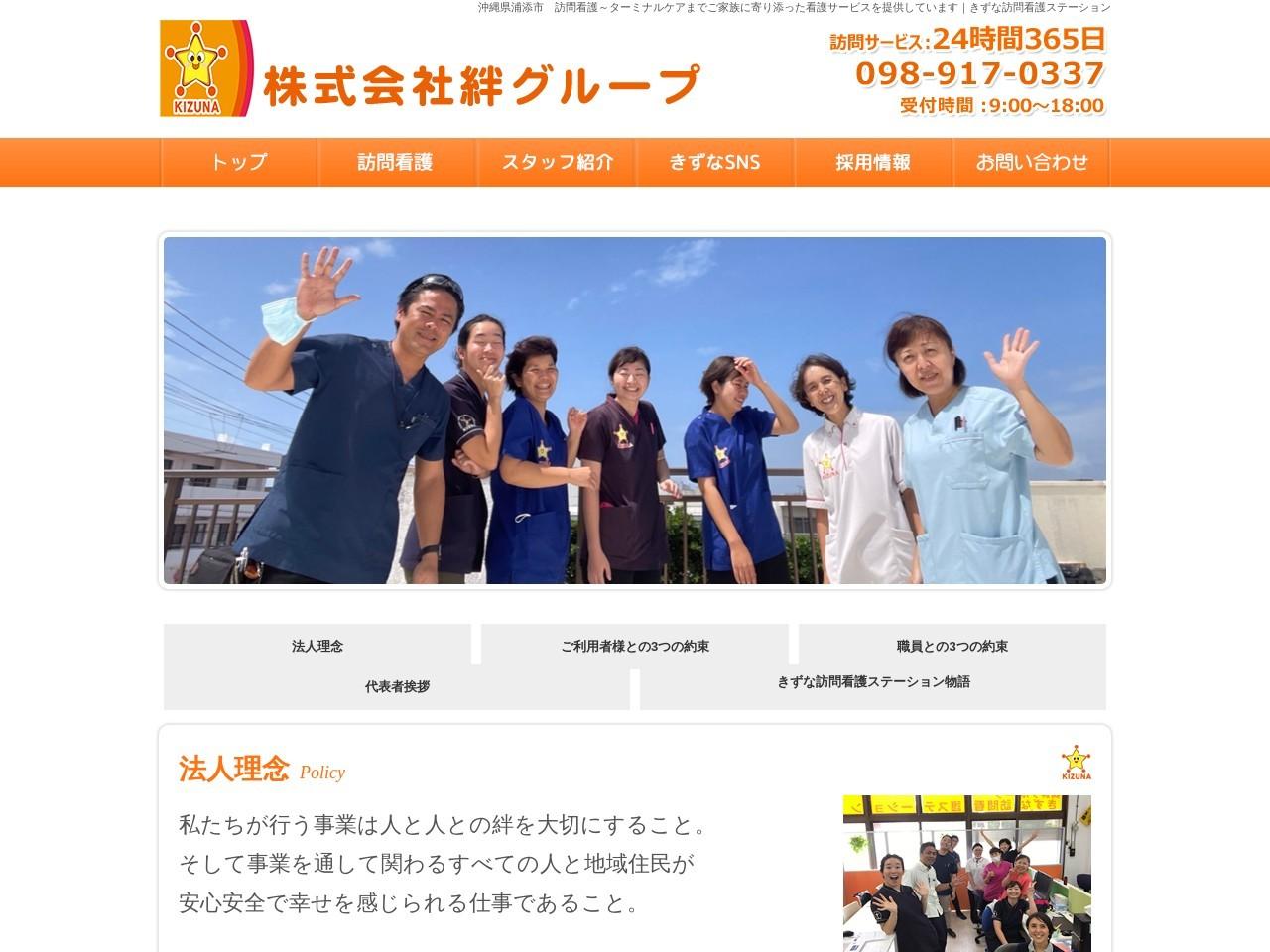 浦添市 訪問看護|きずな訪問看護ステーション
