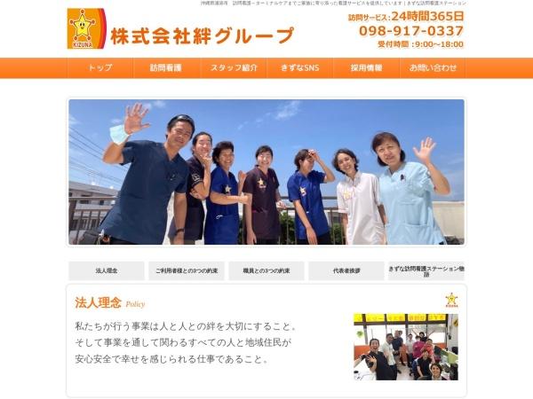 http://kizunagroup.co.jp