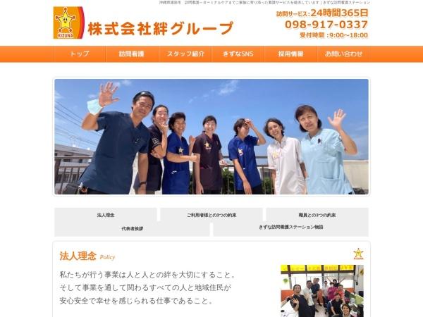 Screenshot of kizunagroup.co.jp