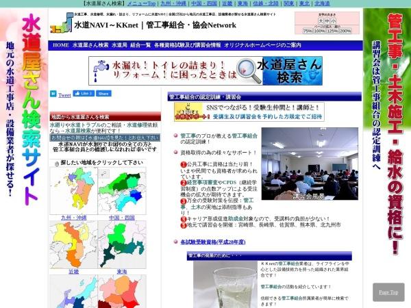 http://kk-network.ddo.jp
