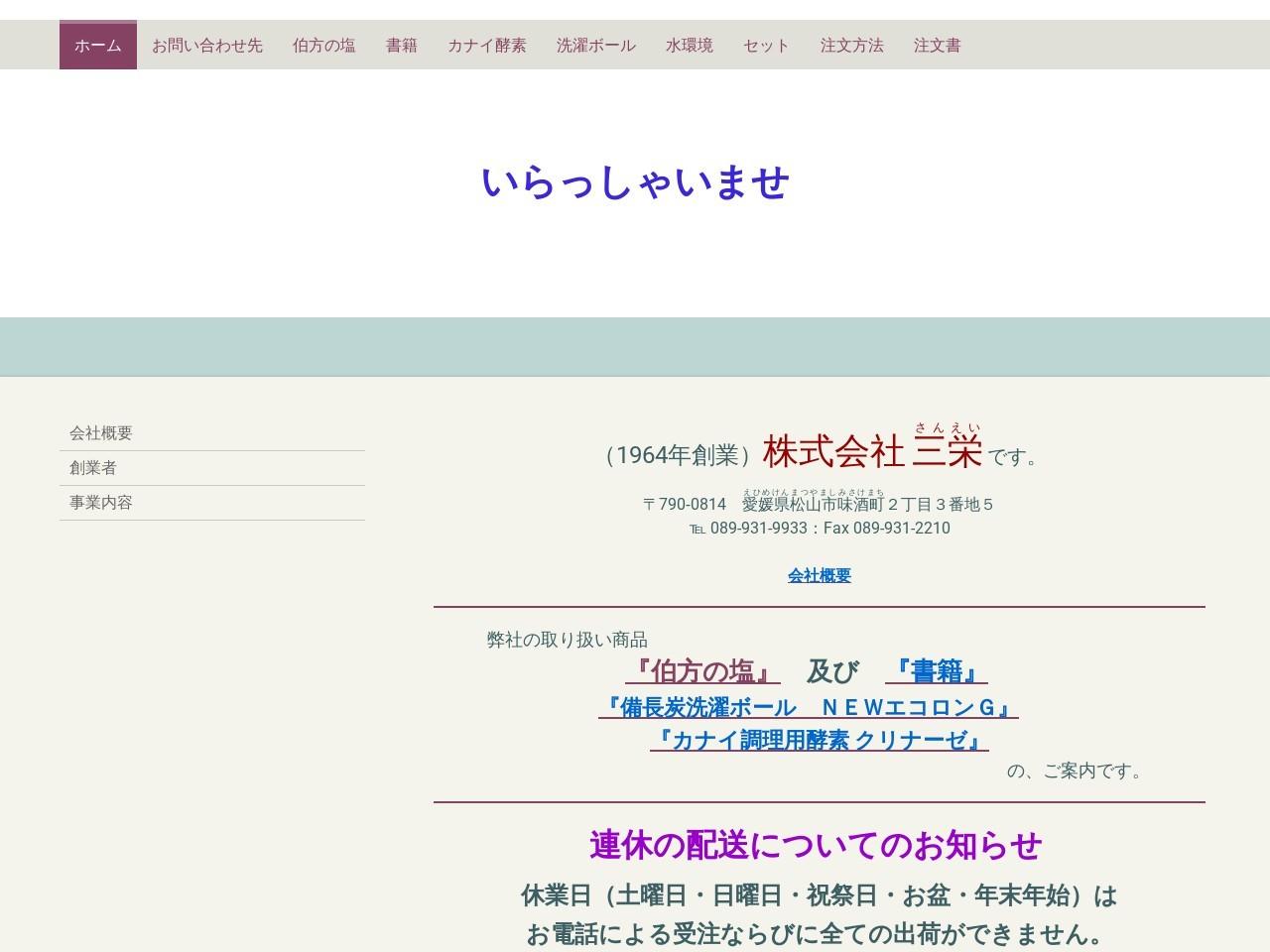 株式会社三栄