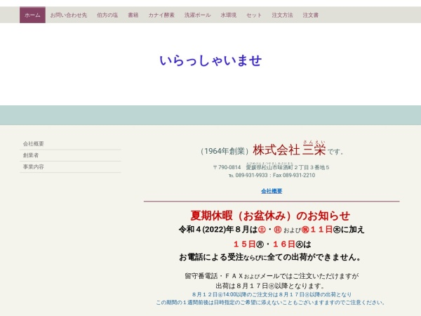 Screenshot of kk-san-ei-0899319933.jimdo.com