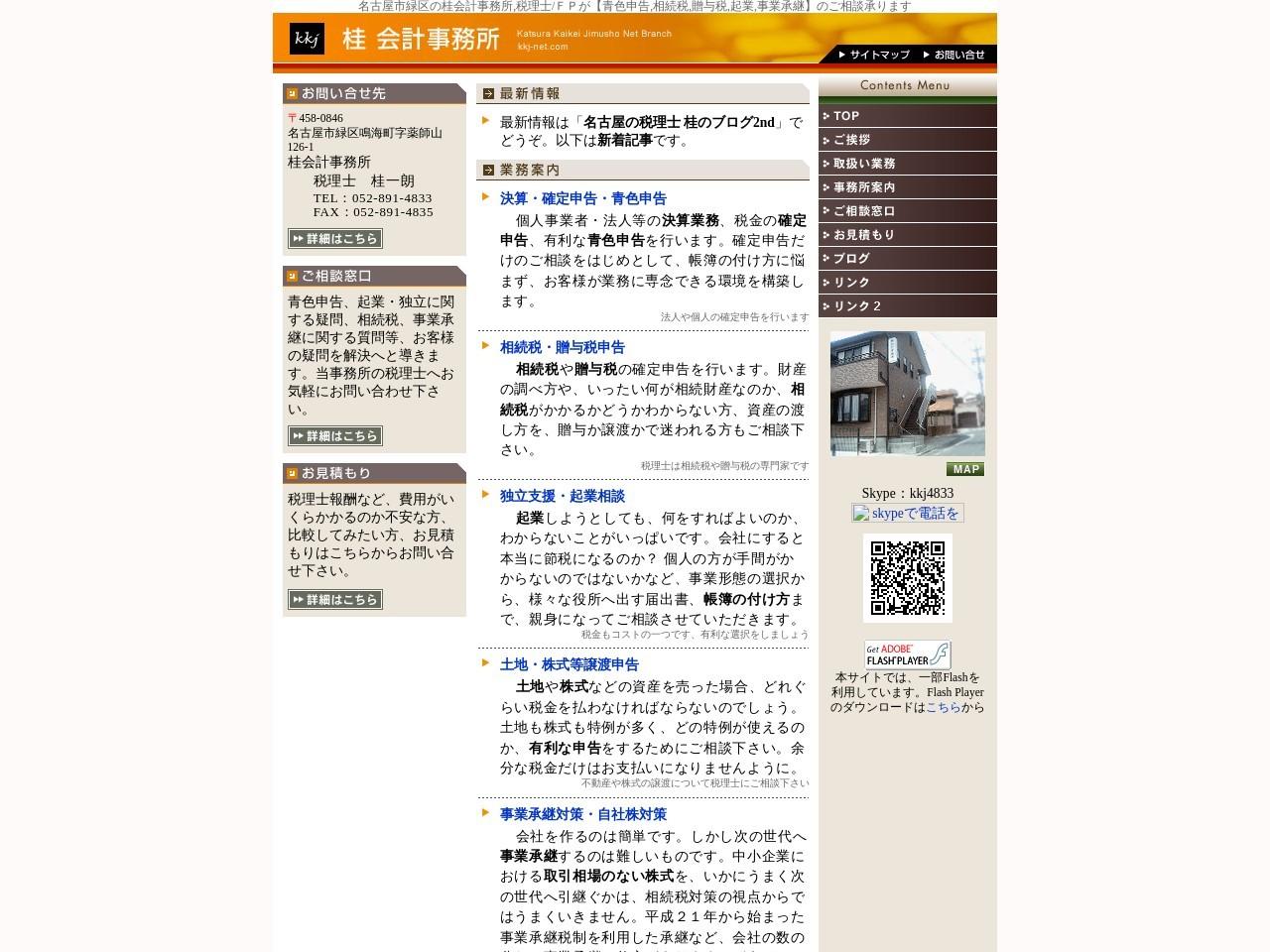 桂一朗税理士事務所