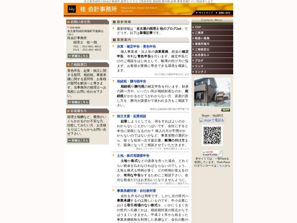 Screenshot of kkj-net.com