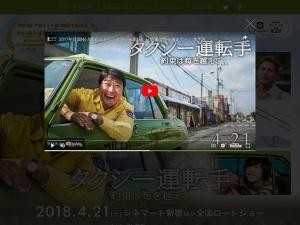 http://klockworx-asia.com/taxi-driver/