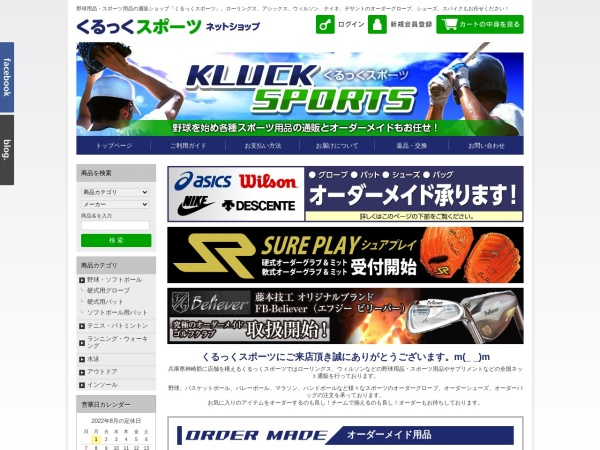 Screenshot of klucksports.jp