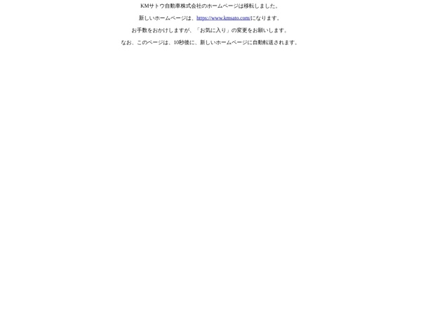 Screenshot of kmsato.co.jp