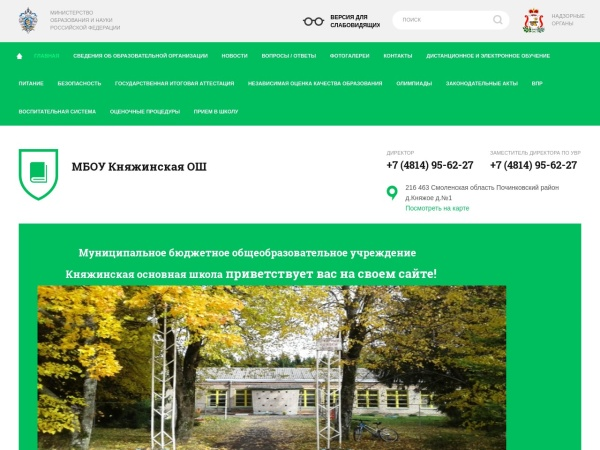 Screenshot of knjagoe-poch.gov67.ru