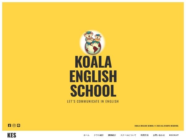 Screenshot of koala-english.com