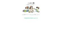Screenshot of kobatoen.web.fc2.com