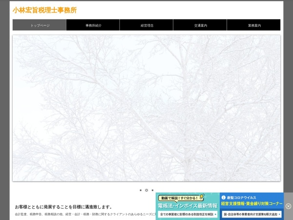 http://kobayashi-hiroshi.tkcnf.com/