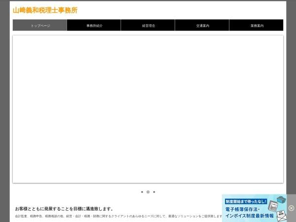 Screenshot of kobayashi-hiroshi.tkcnf.com